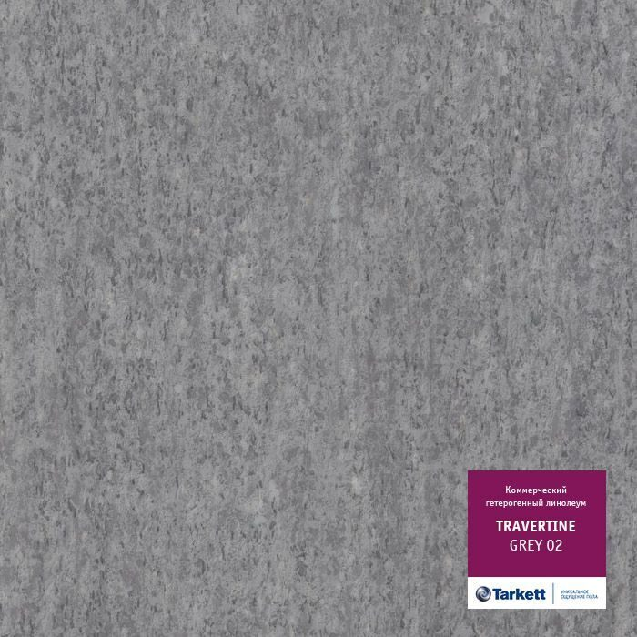 Линолеум Tarkett TRAVERTINE Grey 02 (3,0м)